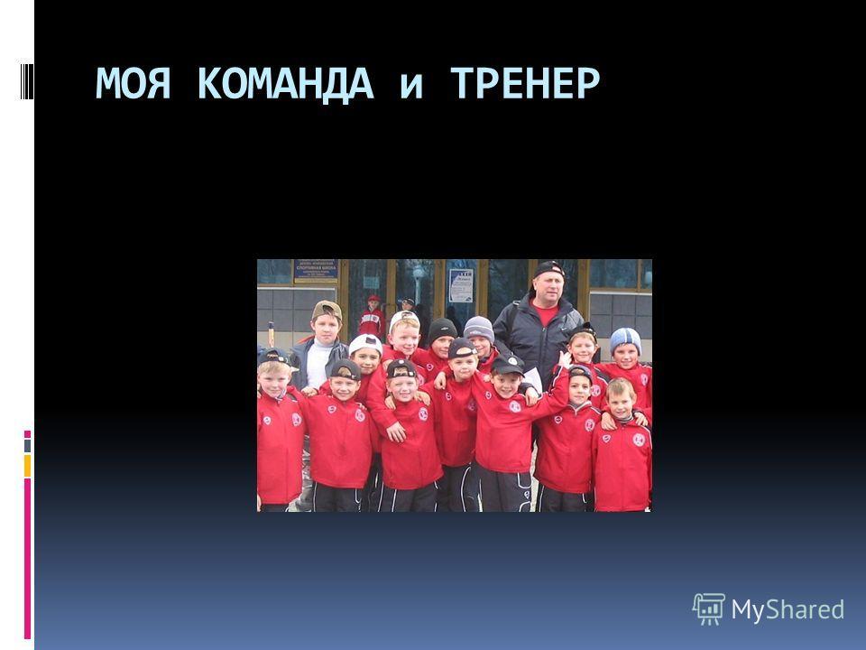 МОЯ КОМАНДА и ТРЕНЕР
