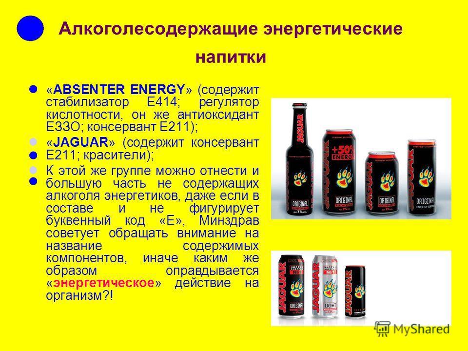 Класифікація харчових добавок е100-е182 - барвники е200-е299 - консерванти е300-е399 - антиоксиданти е400-е499