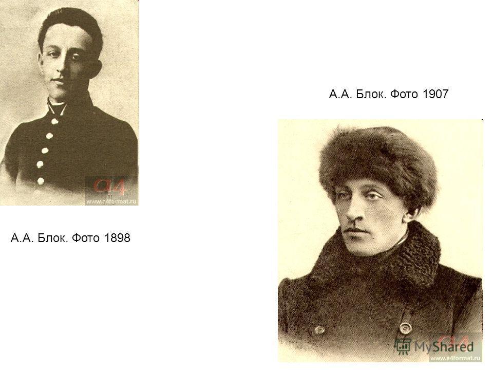 А.А. Блок. Фото 1898 А.А. Блок. Фото 1907