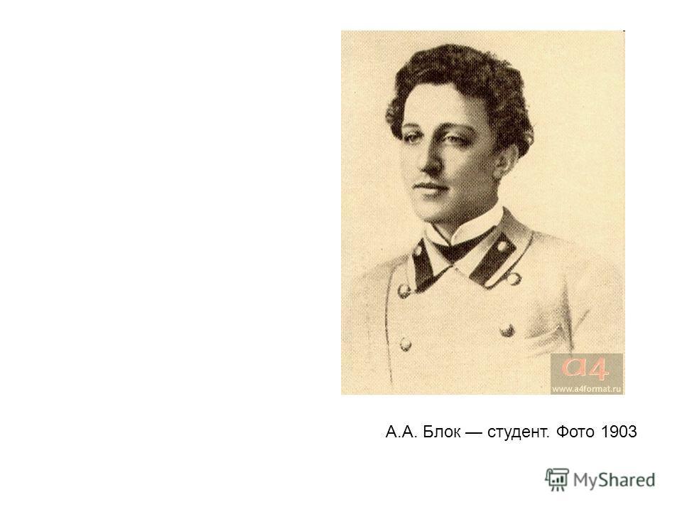 А.А. Блок студент. Фото 1903