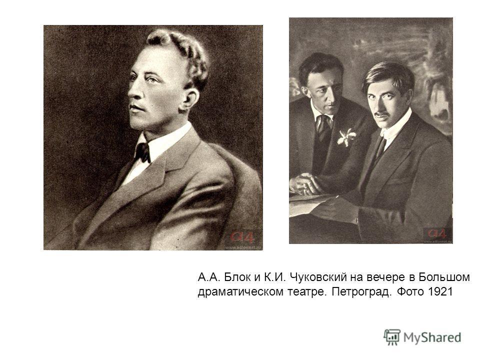 А.А. Блок и К.И. Чуковский на вечере в Большом драматическом театре. Петроград. Фото 1921