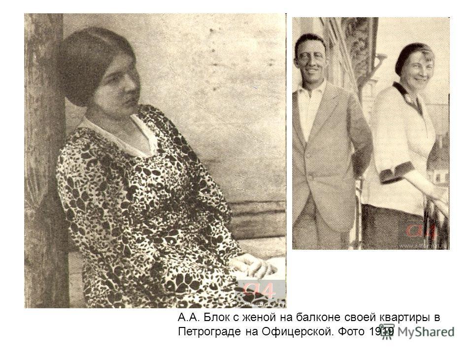 А.А. Блок с женой на балконе своей квартиры в Петрограде на Офицерской. Фото 1919
