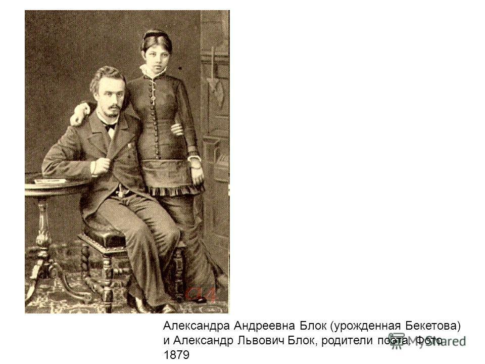 Александра Андреевна Блок (урожденная Бекетова) и Александр Львович Блок, родители поэта. Фото 1879