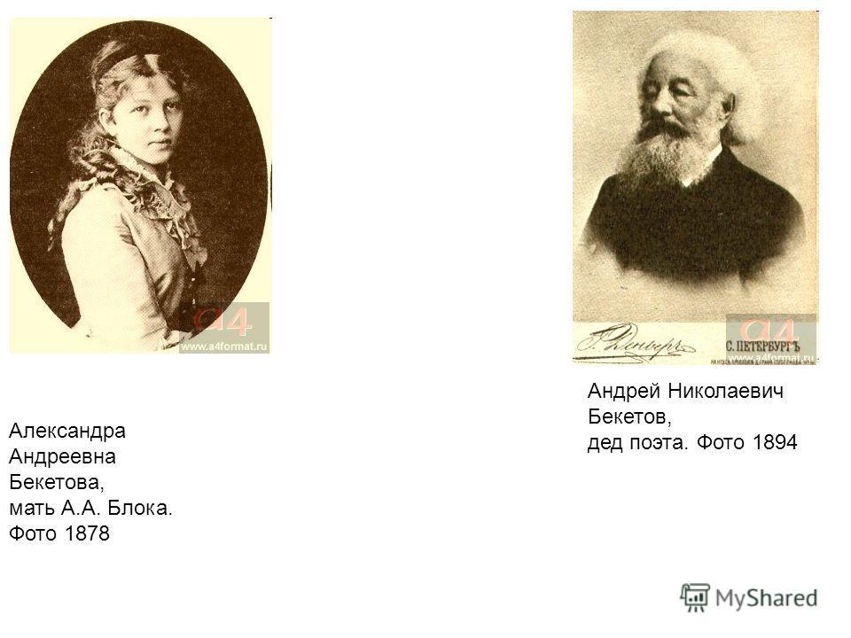 Александра Андреевна Бекетова, мать А.А. Блока. Фото 1878 Андрей Николаевич Бекетов, дед поэта. Фото 1894