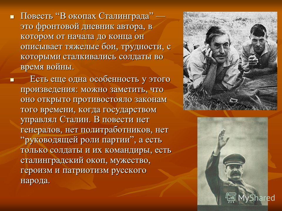 Повесть В окопах Сталинграда это фронтовой дневник автора, в котором от начала до конца он описывает тяжелые бои, трудности, с которыми сталкивались солдаты во время войны. Повесть В окопах Сталинграда это фронтовой дневник автора, в котором от начал