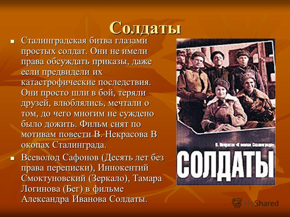 Солдаты Сталинградская битва глазами простых солдат. Они не имели права обсуждать приказы, даже если предвидели их катастрофические последствия. Они просто шли в бой, теряли друзей, влюблялись, мечтали о том, до чего многим не суждено было дожить. Фи