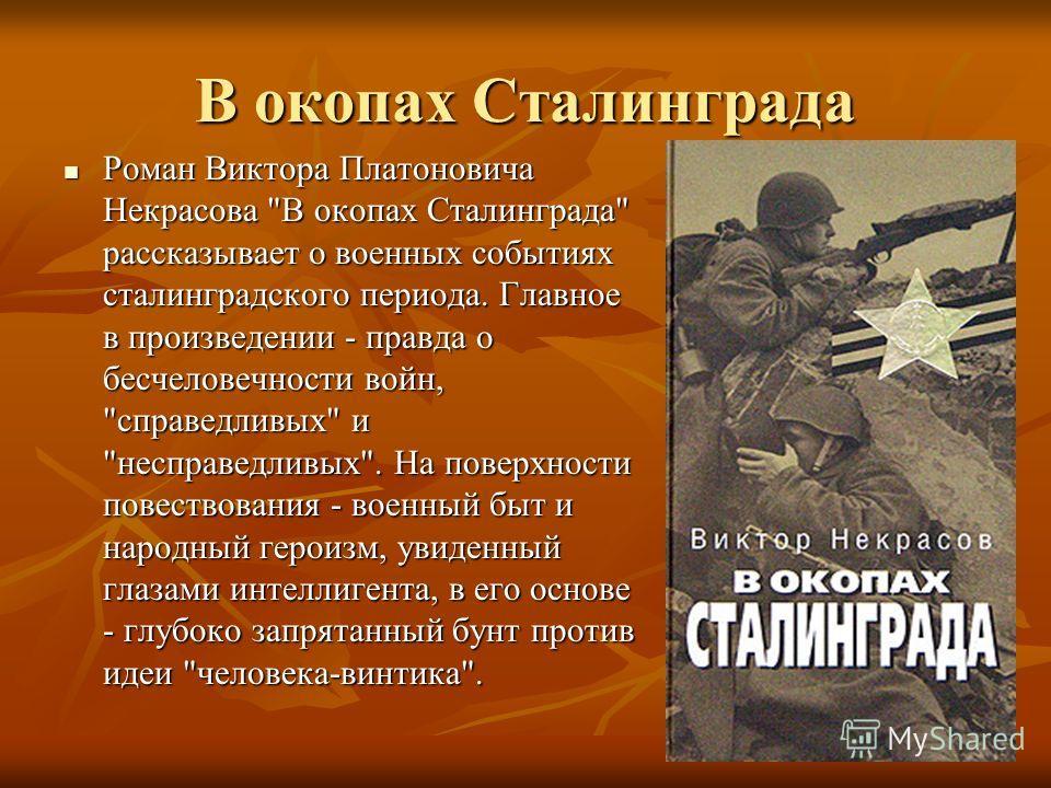 В окопах Сталинграда Роман Виктора Платоновича Некрасова