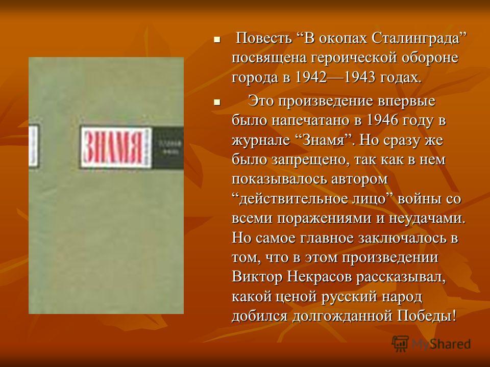 Повесть В окопах Сталинграда посвящена героической обороне города в 19421943 годах. Повесть В окопах Сталинграда посвящена героической обороне города в 19421943 годах. Это произведение впервые было напечатано в 1946 году в журнале Знамя. Но сразу же