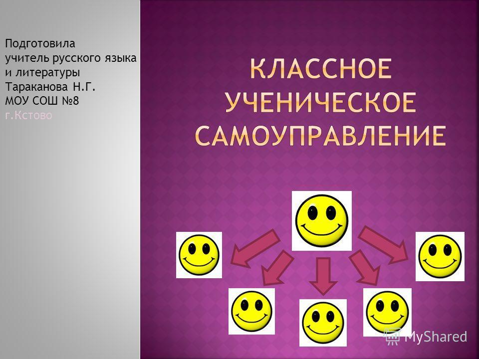 Подготовила учитель русского языка и литературы Тараканова Н.Г. МОУ СОШ 8 г.Кстово