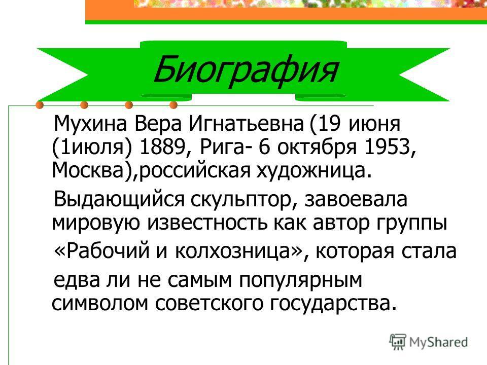 Мухина Вера Игнатьевна Скульптор, художник СССР