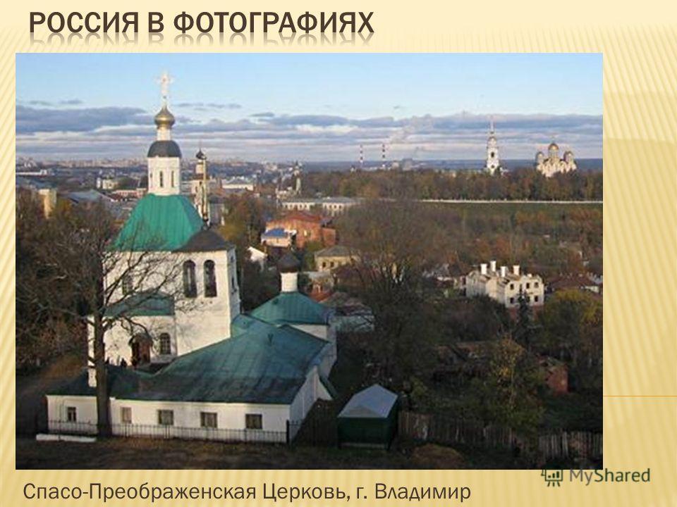 Спасо-Преображенская Церковь, г. Владимир