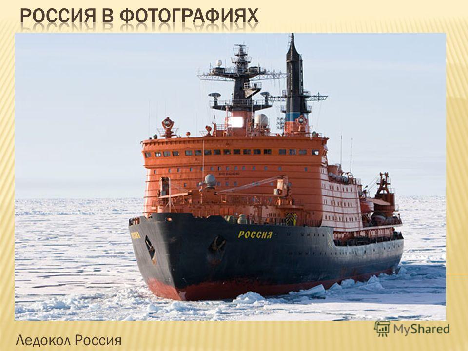 Ледокол Россия