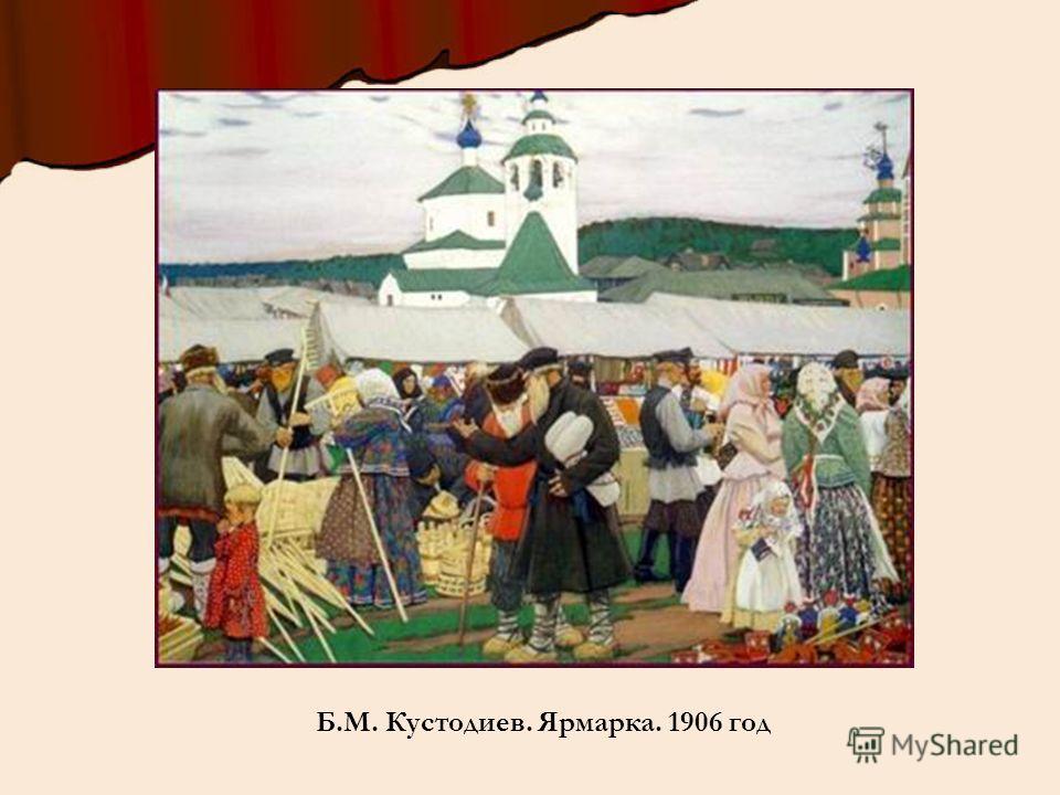 Б.М. Кустодиев. Ярмарка. 1906 год