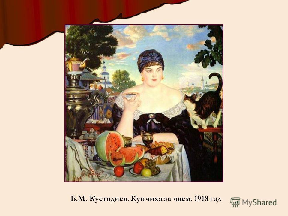 Б.М. Кустодиев. Купчиха за чаем. 1918 год