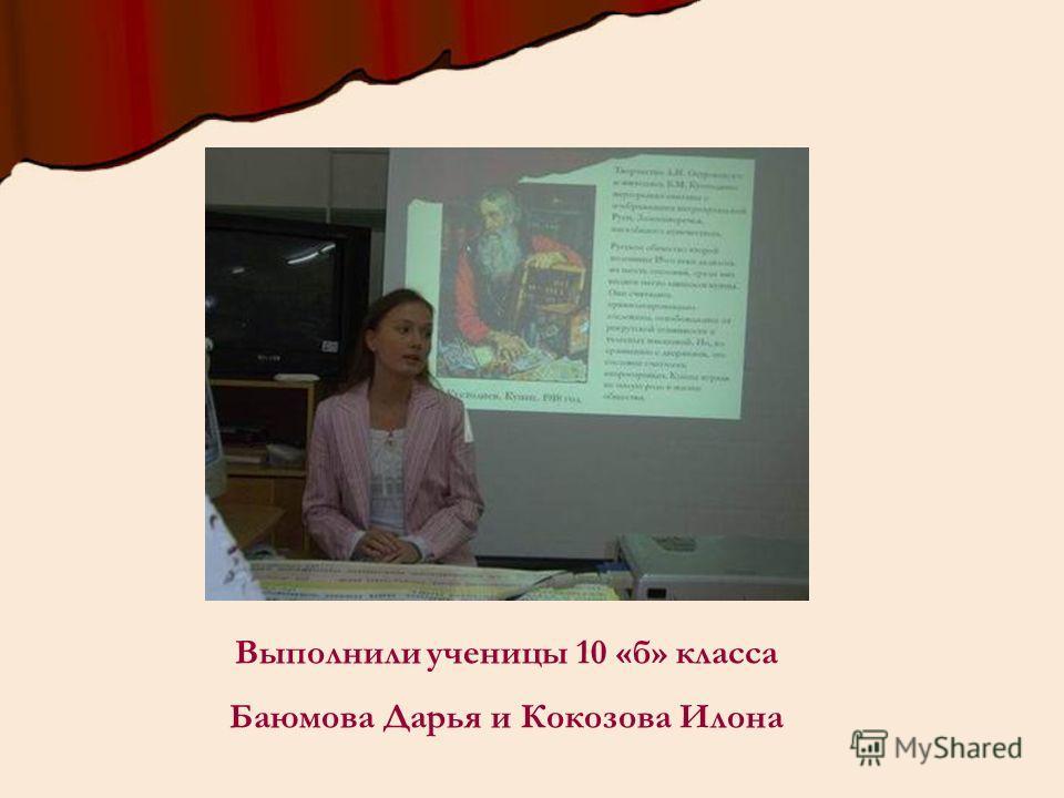 Выполнили ученицы 10 «б» класса Баюмова Дарья и Кокозова Илона