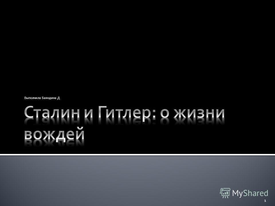 Выполнила Баяндина Д. 1