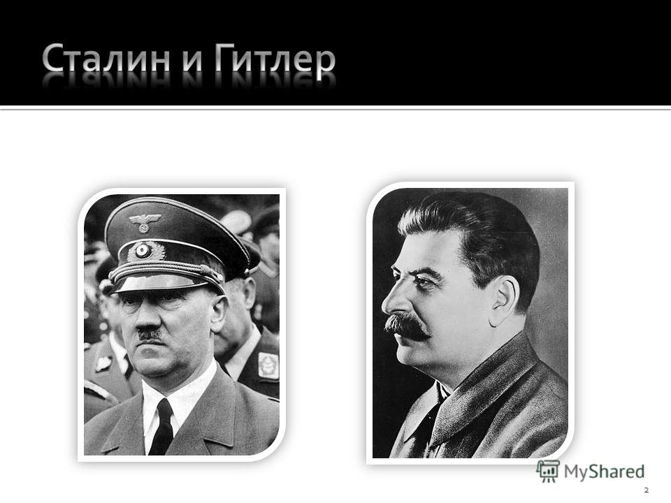 ГИТЛЕР СТАЛИН 2