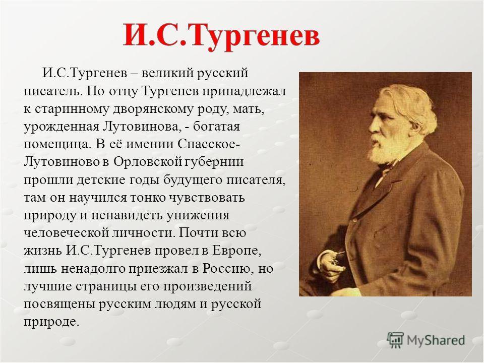 И с тургенев великий русский