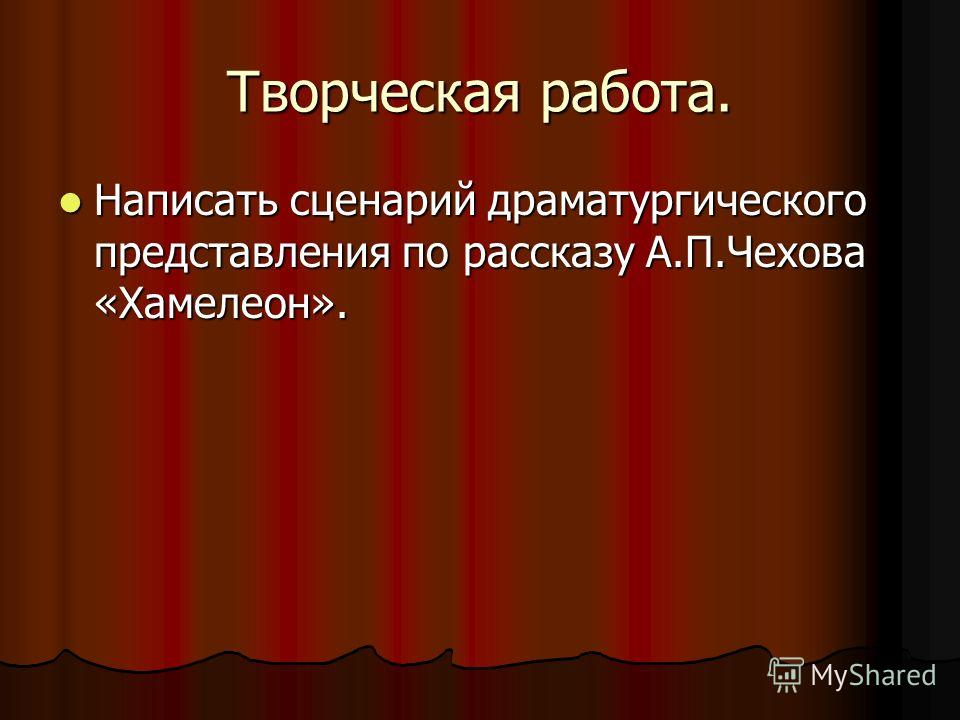 Творческая работа. Написать сценарий драматургического представления по рассказу А.П.Чехова «Хамелеон». Написать сценарий драматургического представления по рассказу А.П.Чехова «Хамелеон».