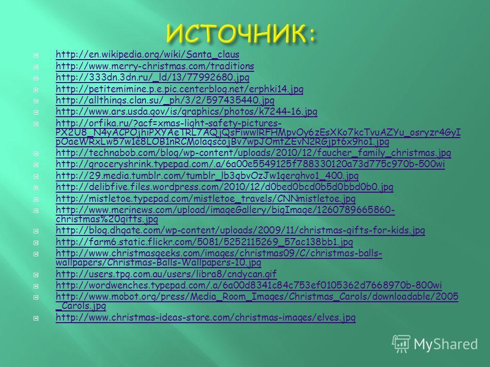 http://en.wikipedia.org/wiki/Santa_claus http://www.merry-christmas.com/traditions http://333dn.3dn.ru/_ld/13/77992680.jpg http://petitemimine.p.e.pic.centerblog.net/erphki14.jpg http://allthings.clan.su/_ph/3/2/597435440.jpg http://www.ars.usda.gov/