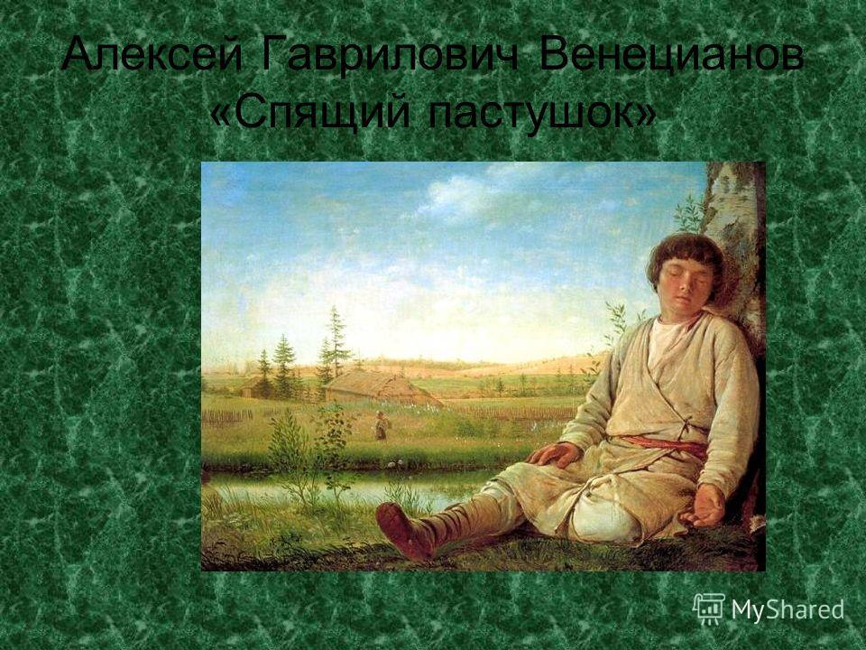 Алексей Гаврилович Венецианов «Спящий пастушок»