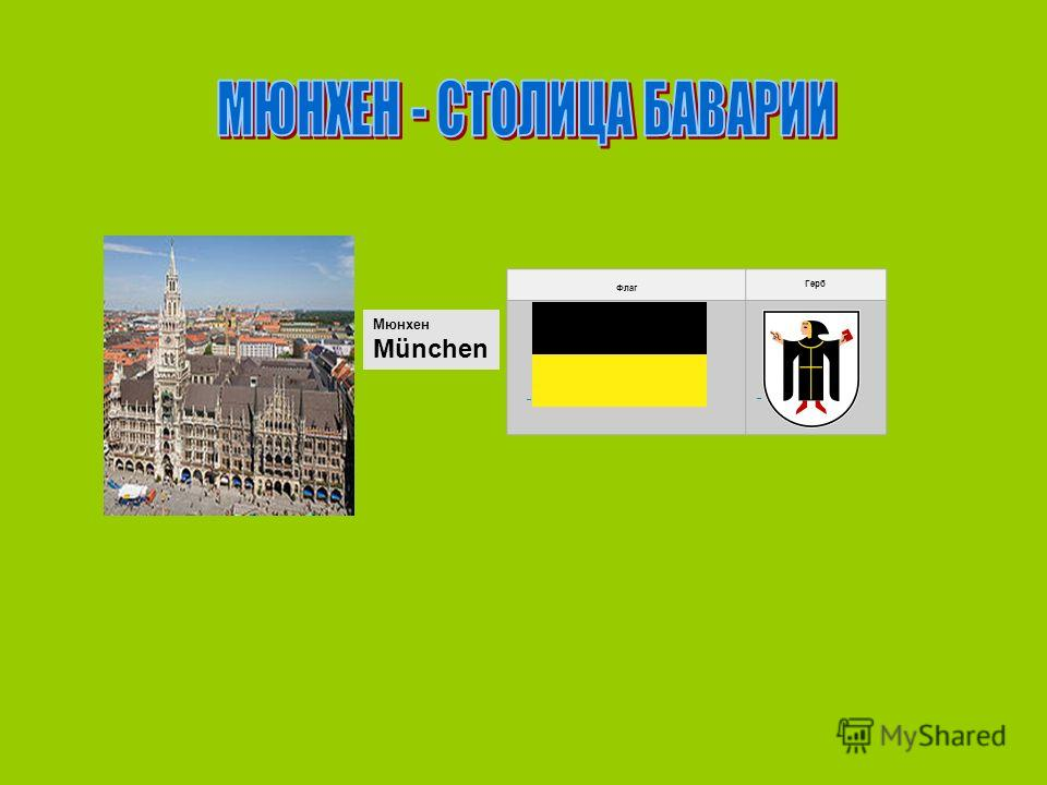 Мюнхен München Флаг Герб