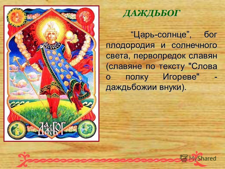 Царь-солнце, бог плодородия и солнечного света, первопредок славян (славяне по тексту