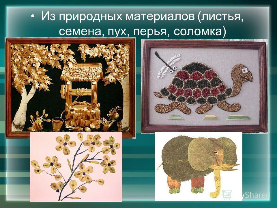 Из природных материалов (листья, семена, пух, перья, соломка)