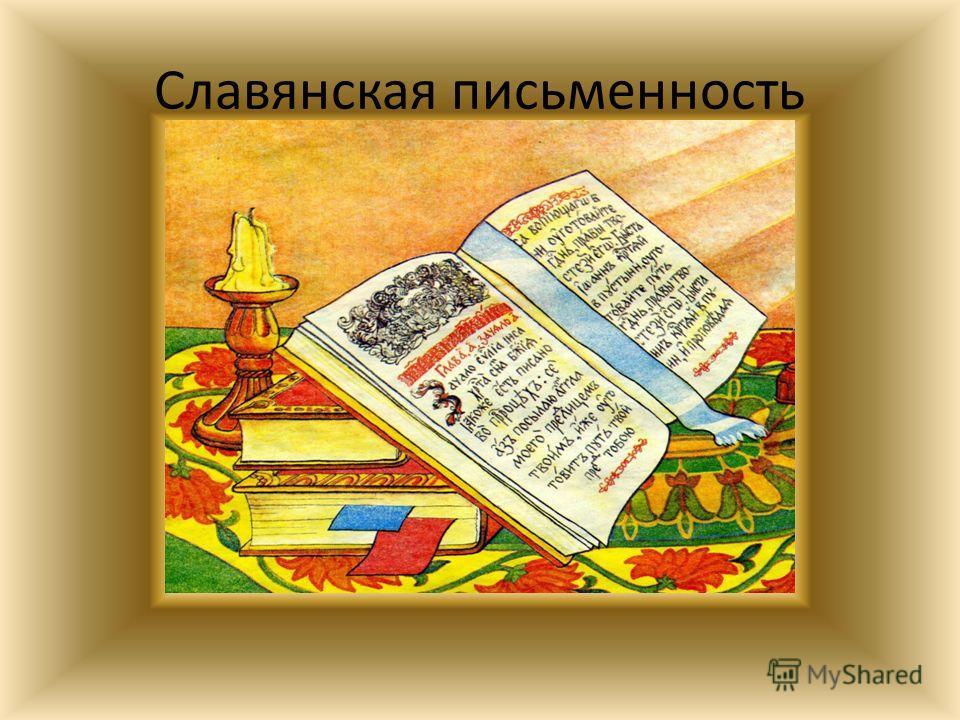 Славянская письменность