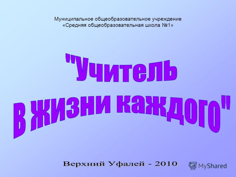 Муниципальное общеобразовательное учреждение «Средняя общеобразовательная школа 1»