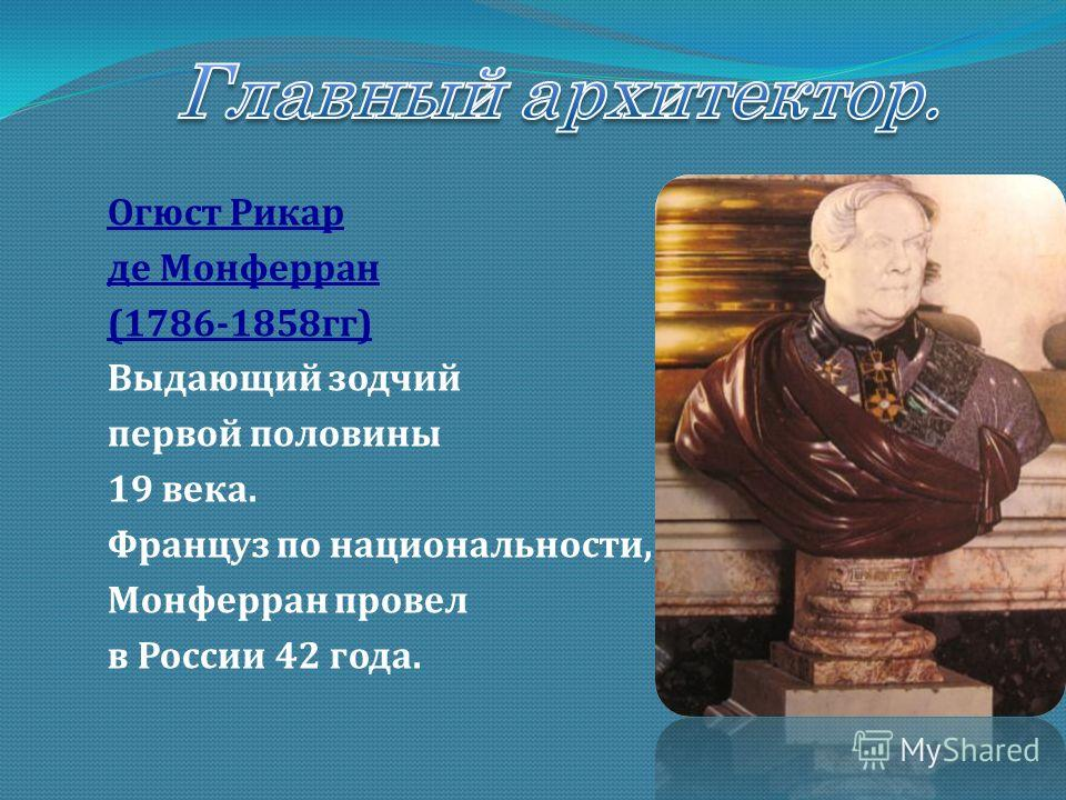 Огюст Рикар де Монферран (1786-1858 гг ) Выдающий зодчий первой половины 19 века. Француз по национальности, Монферран провел в России 42 года.