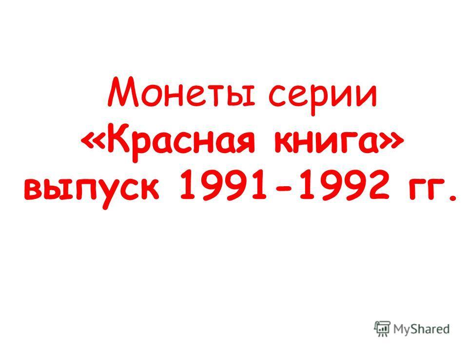 Монеты серии «Красная книга» выпуск 1991-1992 гг.