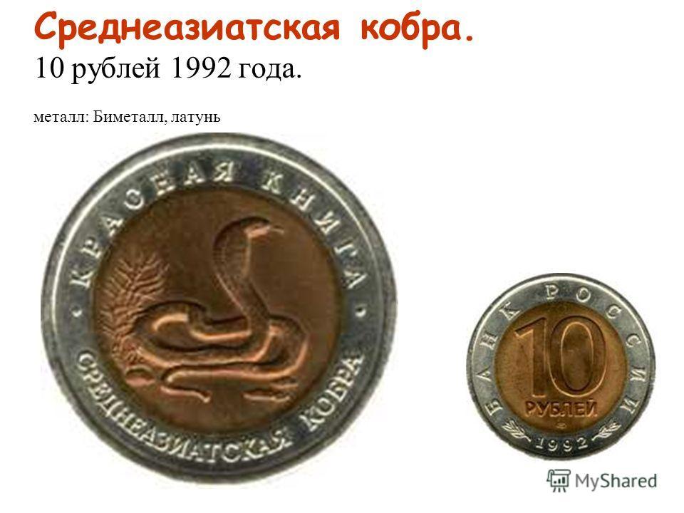 Среднеазиатская кобра. 10 рублей 1992 года. металл: Биметалл, латунь