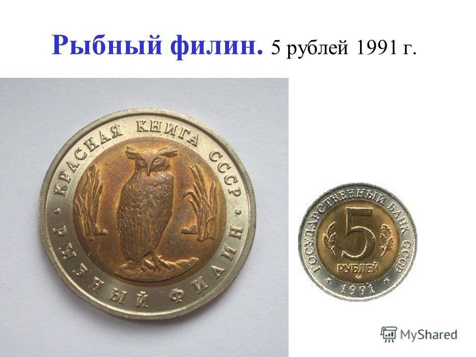 Рыбный филин. 5 рублей 1991 г.