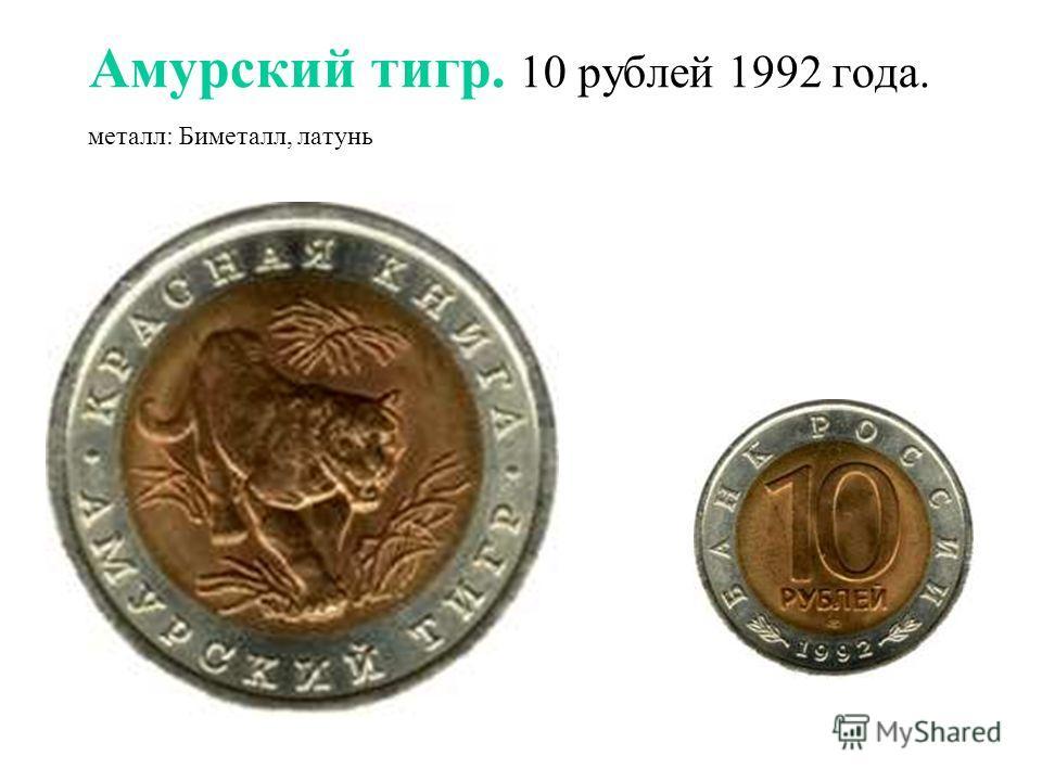 Амурский тигр. 10 рублей 1992 года. металл: Биметалл, латунь