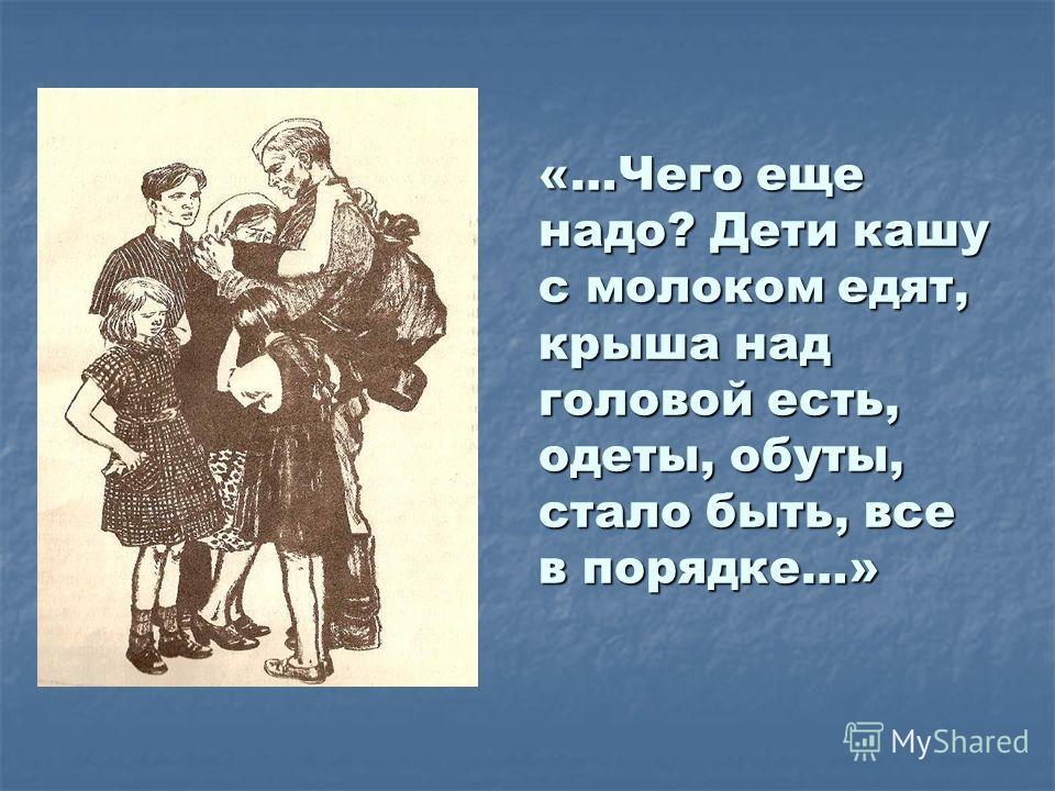 «…Чего еще надо? Дети кашу с молоком едят, крыша над головой есть, одеты, обуты, стало быть, все в порядке…» В 1950-е публикует рассказ Судьба человека.