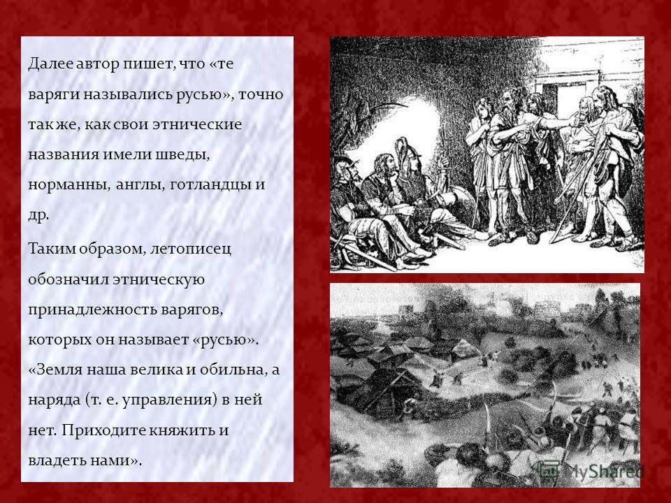 Далее автор пишет, что «те варяги назывались русью», точно так же, как свои этнические названия имели шведы, норманны, англы, готландцы и др. Таким образом, летописец обозначил этническую принадлежность варягов, которых он называет «русью». «Земля на
