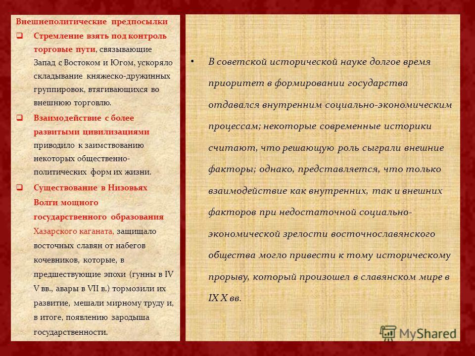 В советской исторической науке долгое время приоритет в формировании государства отдавался внутренним социально-экономическим процессам; некоторые современные историки считают, что решающую роль сыграли внешние факторы; однако, представляется, что то
