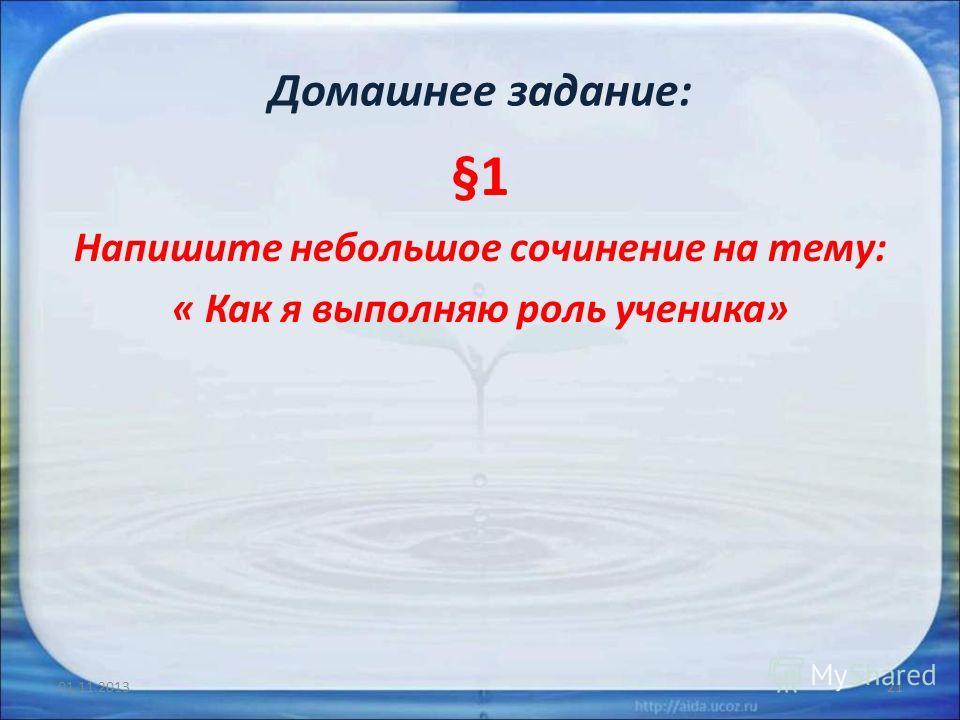 Домашнее задание: 01.11.201321 §1 Напишите небольшое сочинение на тему: « Как я выполняю роль ученика»