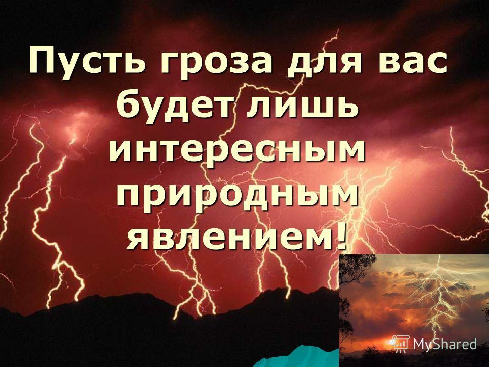 И всегда помни формулу безопасности: Предвидеть опасность! Предвидеть опасность! По возможности избегать ее. По возможности избегать ее. В случае опасности – действовать решительно! В случае опасности – действовать решительно! Бороться до конца! Боро
