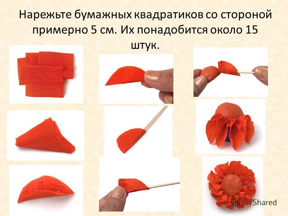 Нарежьте бумажных квадратиков со стороной примерно 5 см. Их понадобится около 15 штук.