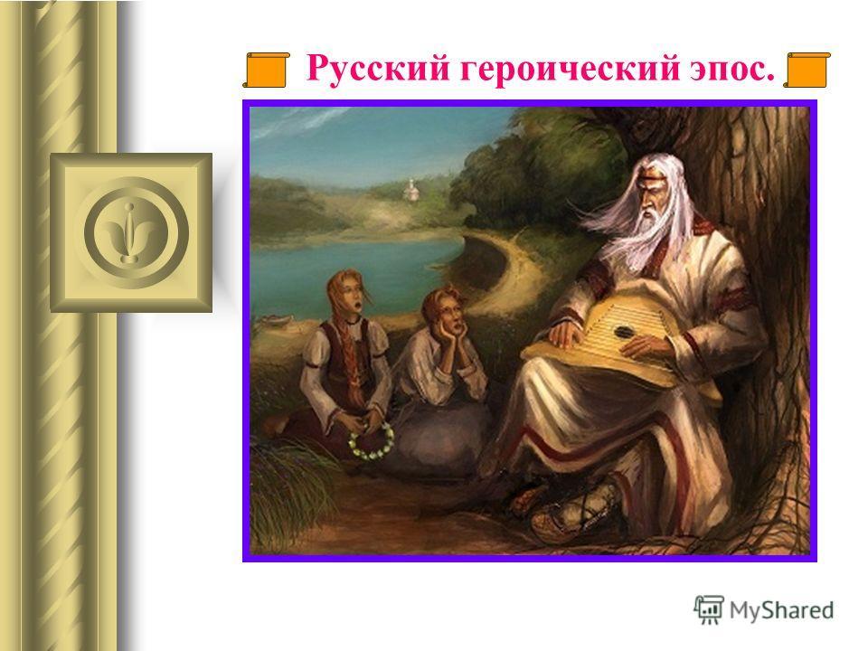 Русский героический эпос.