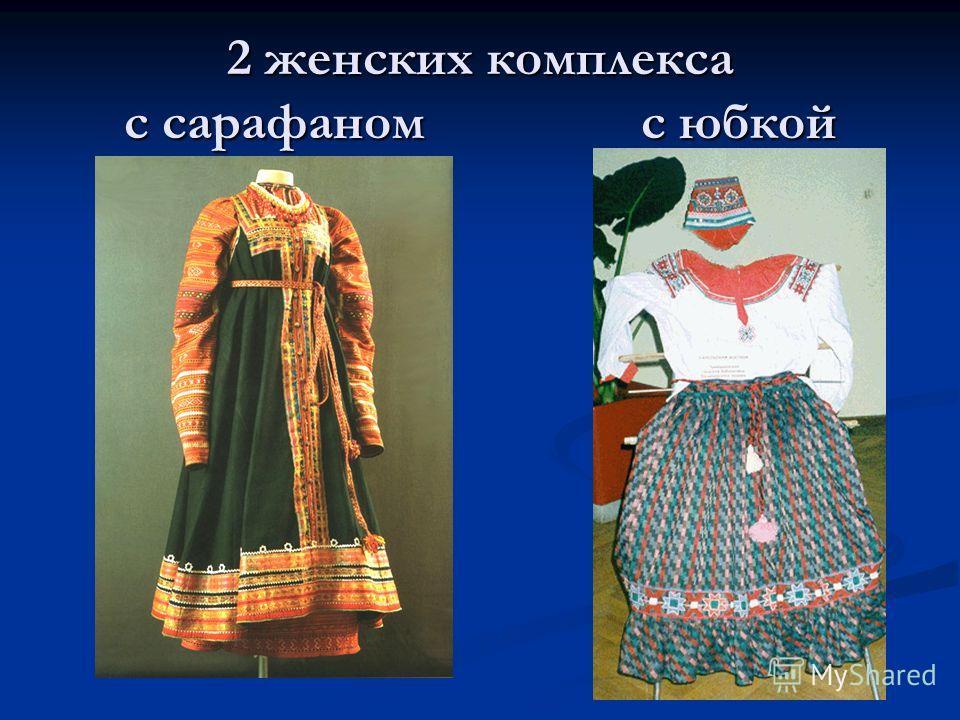 2 женских комплекса с сарафаном с юбкой