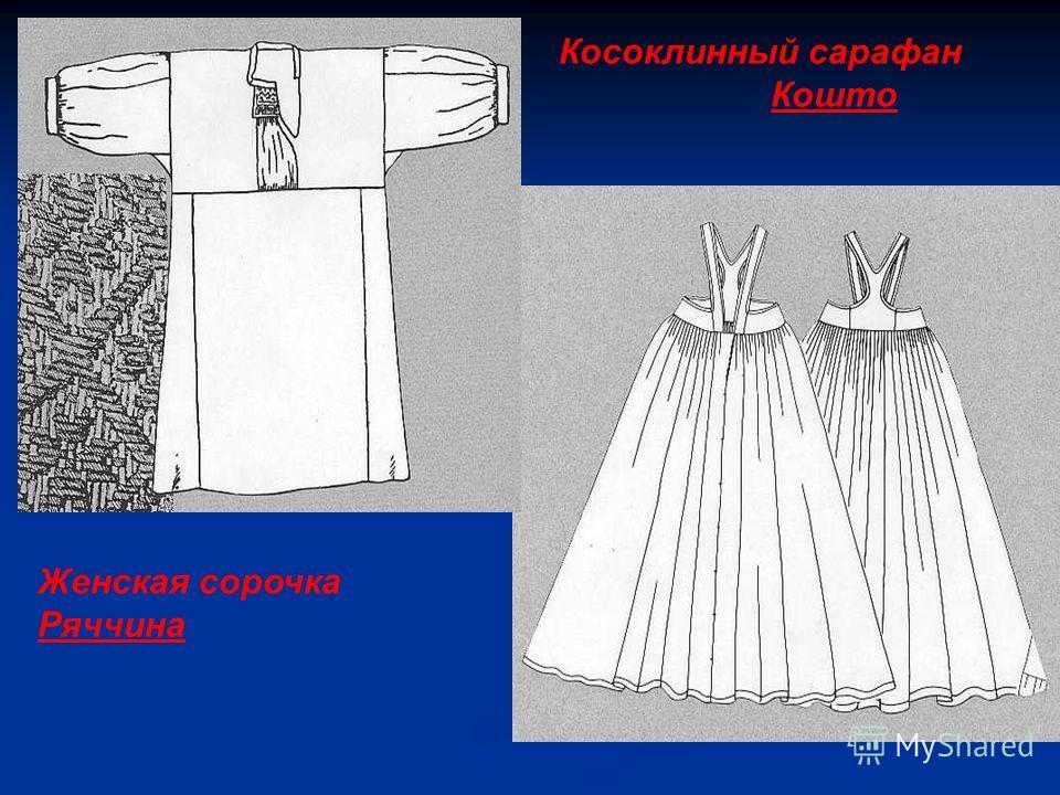 Косоклинный сарафан Кошто Женская сорочка Ряччина