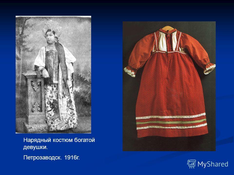 Нарядный костюм богатой девушки. Петрозаводск. 1916г.