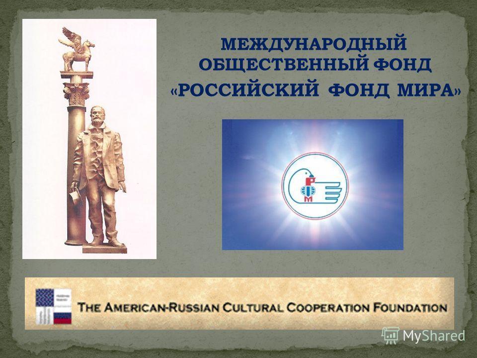 МЕЖДУНАРОДНЫЙ ОБЩЕСТВЕННЫЙ ФОНД «РОССИЙСКИЙ ФОНД МИРА»