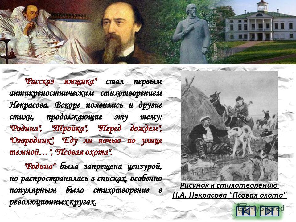 Сборник стихов Некрасова Мечты и звуки