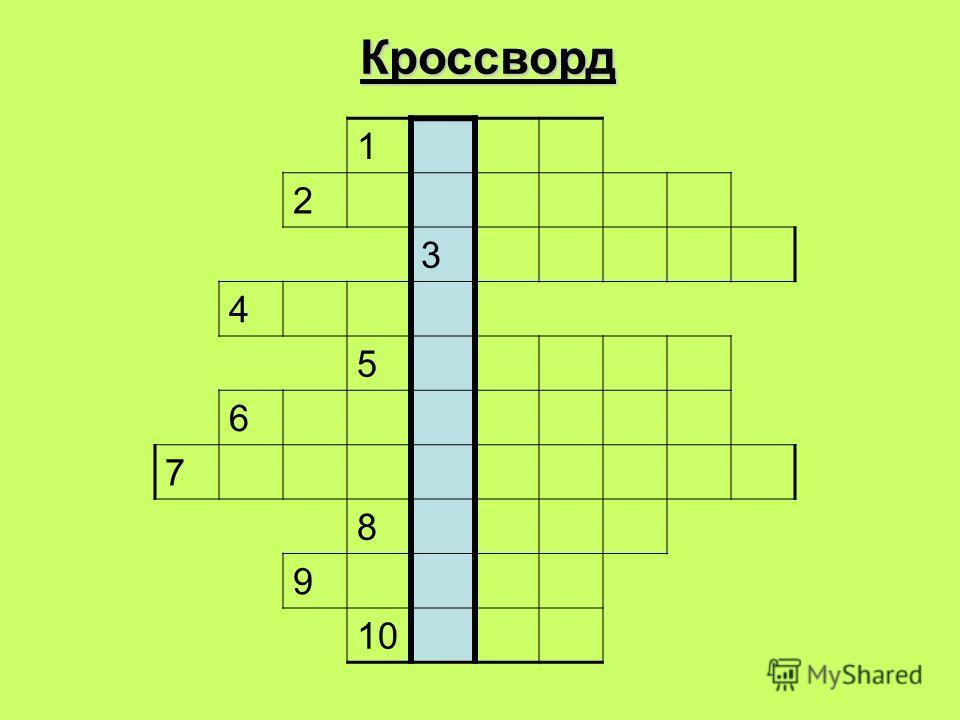 1 2 3 4 5 6 7 8 9 10 Кроссворд