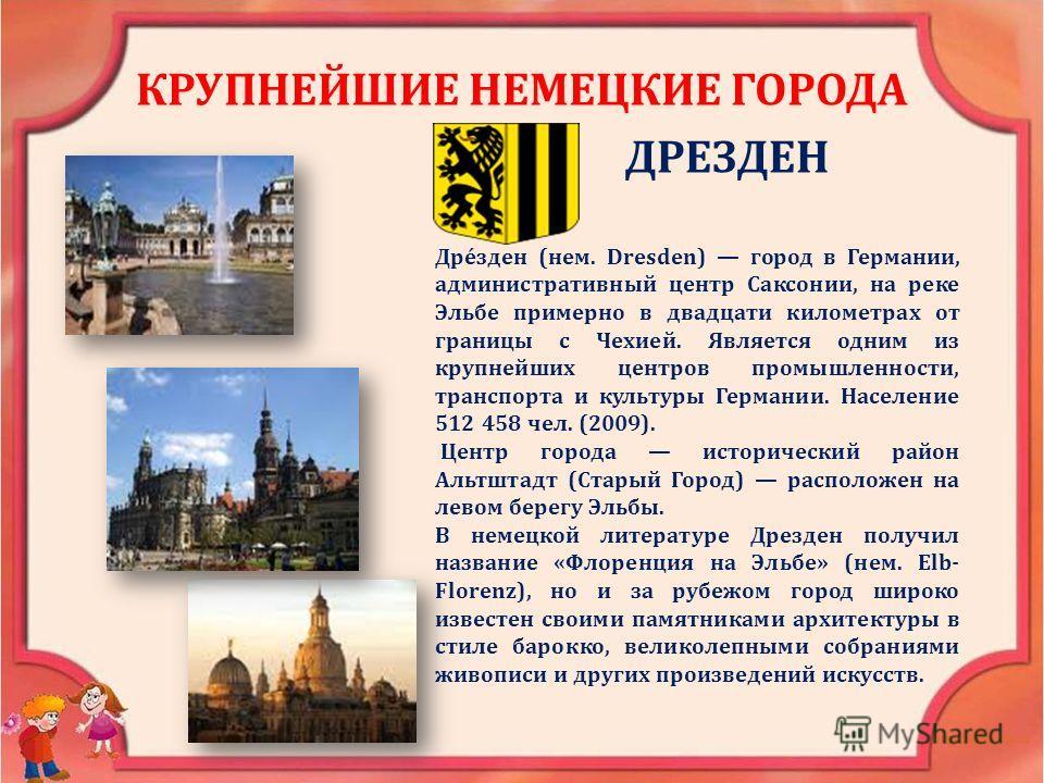 рассказ по немецкий про город пермь
