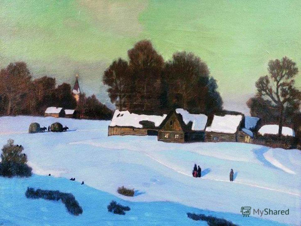Одной из самых известных работ художника стала его картина « Зимний вечер » (1919)